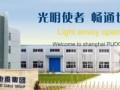 上海浦东电线电缆集团欢迎您的洽谈与合作