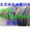 回收废旧电线、电缆,东莞废旧电缆回收13713087895