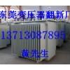 东莞废旧变压器回收,东莞变压器翻新13713087895