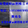 高价PS版回收,东莞ps版回收加工13713087895黄生