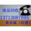 肇庆市废电缆回收公司|回收电话:13713087895黄木斌