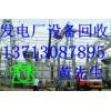 龙门县水电站设备回收|二手机电设备回收|惠州二手电力设备回收