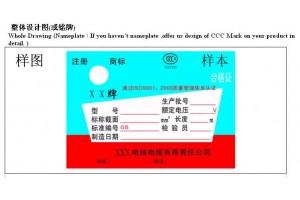 电线电缆产品3C标志印刷申请指南