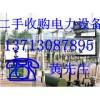 惠州谈水电力电缆回收,三栋电厂设备回收,小金口电缆回收