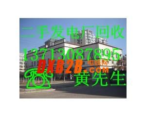 惠州二手锅炉回收,惠州机电组回收,惠州倒闭发电厂设备回收
