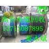 收购电缆,东莞高价收电线、电缆13713087895