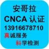 安哥拉CNCA认证是什么,CNCA认证如何申请