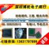 回收手机配件,回收手机IC,回收MTK手机套片,回收展讯芯片