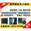 MTK展讯芯片回收_MTK展讯芯片回收批发