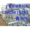 惠州二手镀锌钢管回收公司,联系电话:13925814383