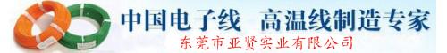 东莞市亚贤-高温线