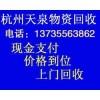 杭州废旧电瓶回收