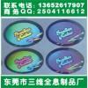 潮州生产镭射贴纸、卷筒二维码防伪标签、纹理防伪商标