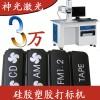 硅胶产品激光打标机3万元东莞王生13712754915