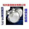 医疗器械纳米银抗菌剂 JW-02-JK1010