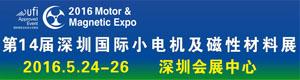 第十四届深圳国际小电机及电机工业展览会