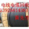 中山市专电线电缆回收公司,中山高价电缆线回收公司