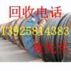 寮步专收废旧电线电缆公司,樟木头废旧电缆回收公司