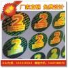 重庆激光防伪标签印刷 玩具防伪贴纸 拉线不干胶标签