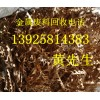 东莞厚街镇高价电线电缆回收公司,厚街废铜回收公司