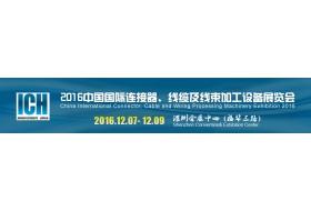2016中国国际连接器、线缆及线束加工设备展览会
