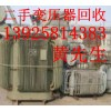 惠州石湾镇二手变压器回收公司,东莞废旧变压器回收公司