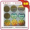 镭射标签 动态效果防伪标签 热水器防伪标