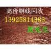 品牌回收公司,广州永和废铝合金回收公司,永和工业废铜回收公司