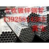 东莞二手花纹板回收公司,东莞镀锌板回收公司,广州二手钢管回收