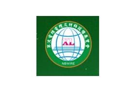 2017中国(宁波)国际电线电缆及材料设备展览会