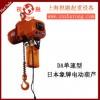 日本象牌电动葫芦|双按钮象牌电动葫芦|低价销售