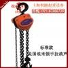 埃米顿手动葫芦|埃米顿EMMET手拉葫芦|上海销售