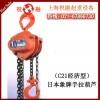 大象牌手拉葫芦elephant|日本象牌手拉葫芦|上海销售