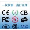 办理数码相框EMC认证,FCC认证