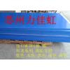 进口蓝色尼龙板、韩国蓝色尼龙板、防静电尼龙板