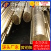 优惠供应H59-1国标黄铜棒,H65无铅铜棒,H70铆料铜棒