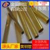 厂家直销H59黄铜管、H59-1薄壁黄铜管、精密H60黄铜管