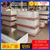 欧标进口6061铝板材 A5052铝板、环保1100铝板厂家