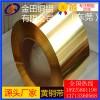 现货H62黄铜带、苏州H68高清黄铜带、C3604黄铜皮批发