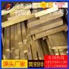 深圳H62环保黄铜条 H59-1国标黄铜排 H65低铅黄铜排