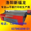 郑州塑料板打印机,铜版纸印刷机