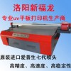 洛阳塑料印刷机-洛阳新福龙