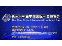 上海3月国际五金展