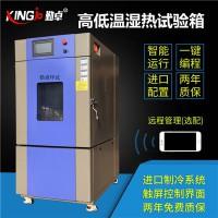 电线高低温试验箱电池恒温恒湿环境舱