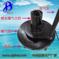 离心潜水曝气机QXB5.5 一件起批