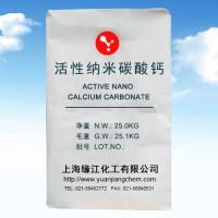 活性纳米碳酸钙10纳米-100纳米