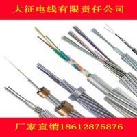 厂家直销70截面OPGW电力光缆_24芯架空光缆