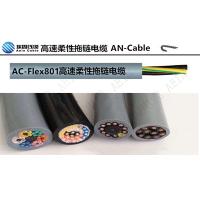 超高柔性PVC对绞屏蔽数据拖链电缆