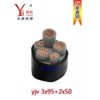 亿航YJV 3*95+2*50 交联护套电力电缆