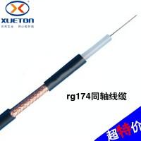 RG174同轴线 无氧铜rg射频线 syv同轴线缆批发定制